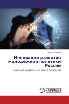 Innovatsii razvitiya molodezhnoy politiki Rossii