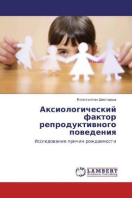 Aksiologicheskiy faktor reproduktivnogo povedeniya