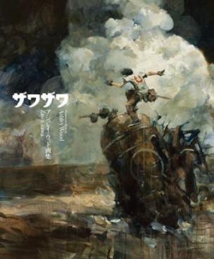 Zawa-zawa: Treasured Art Works of Ashley Wood