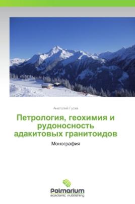 Petrologiya, geokhimiya i rudonosnost' adakitovykh granitoidov