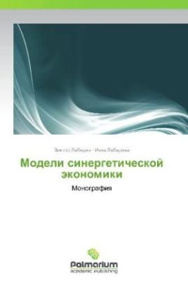 Modeli sinergeticheskoy ekonomiki