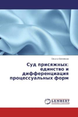Sud prisyazhnyh: edinstvo i differenciaciya processual'nyh form
