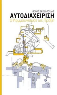 Autodiachiririsie. Autogestion, neugriechische Ausgabe