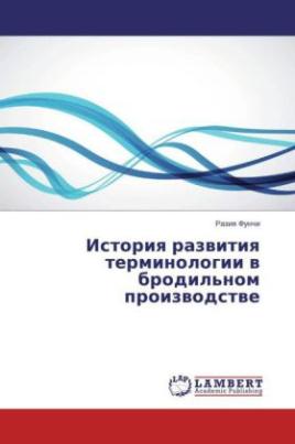Istoriya razvitiya terminologii v brodil'nom proizvodstve