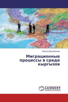 Migracionnye processy v srede kyrgyzov