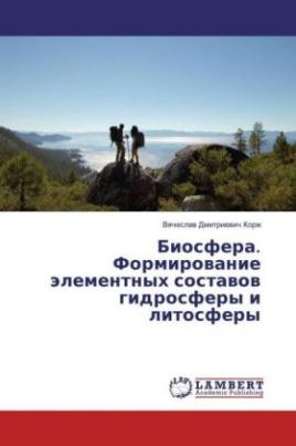 Biosfera. Formirovanie jelementnyh sostavov gidrosfery i litosfery