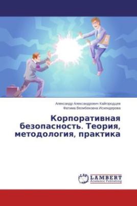 Korporativnaya bezopasnost'. Teoriya, metodologiya, praktika