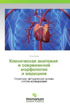 Klinicheskaya anatomiya v sovremennoy morfologii i meditsine